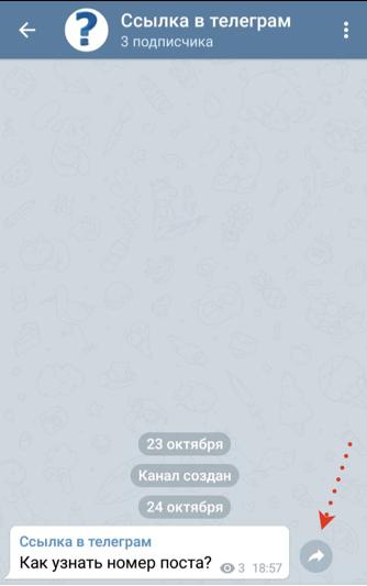 скопировать ссылку в телеграм на Андройд устройстве