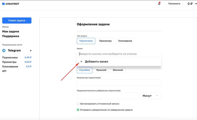 Накрутка подписчиков в Телеграм с помощью cheatbot.ru