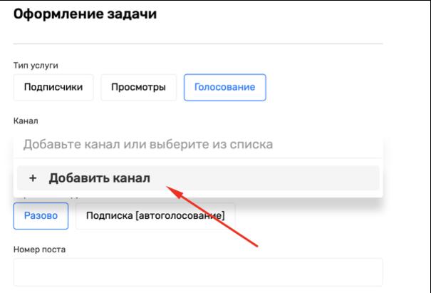 добавление канала при оформлении накрутки голосования в телеграм