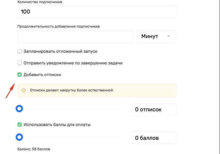 выбор отписки при добавлении подписчиков в телеграм