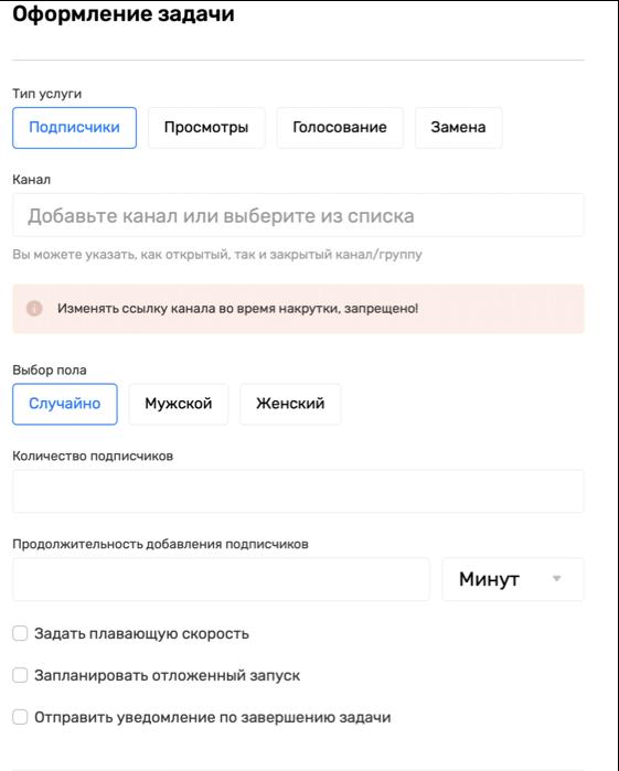 меню оформления задачи в cheatbot.ru