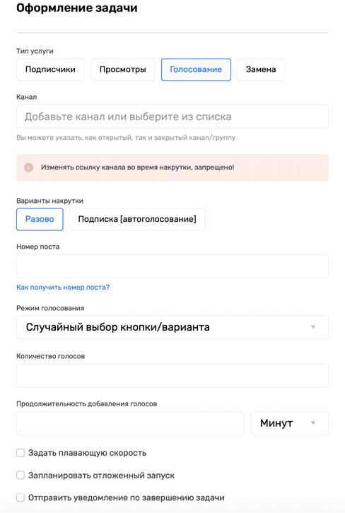 оформление задачи на накрутку голосований телеграм в cheatbot.ru