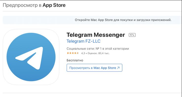 telegram в app store