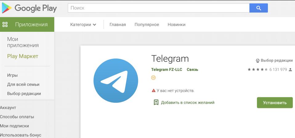 скачивание телеграм через google play