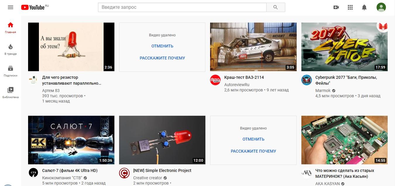 Как попасть в рекомендации YouTube меню видеохостинга