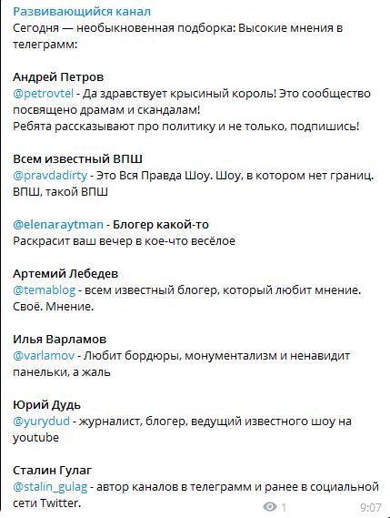 Раскрутка и продвижение канала в Телеграмм пример подборки каналов