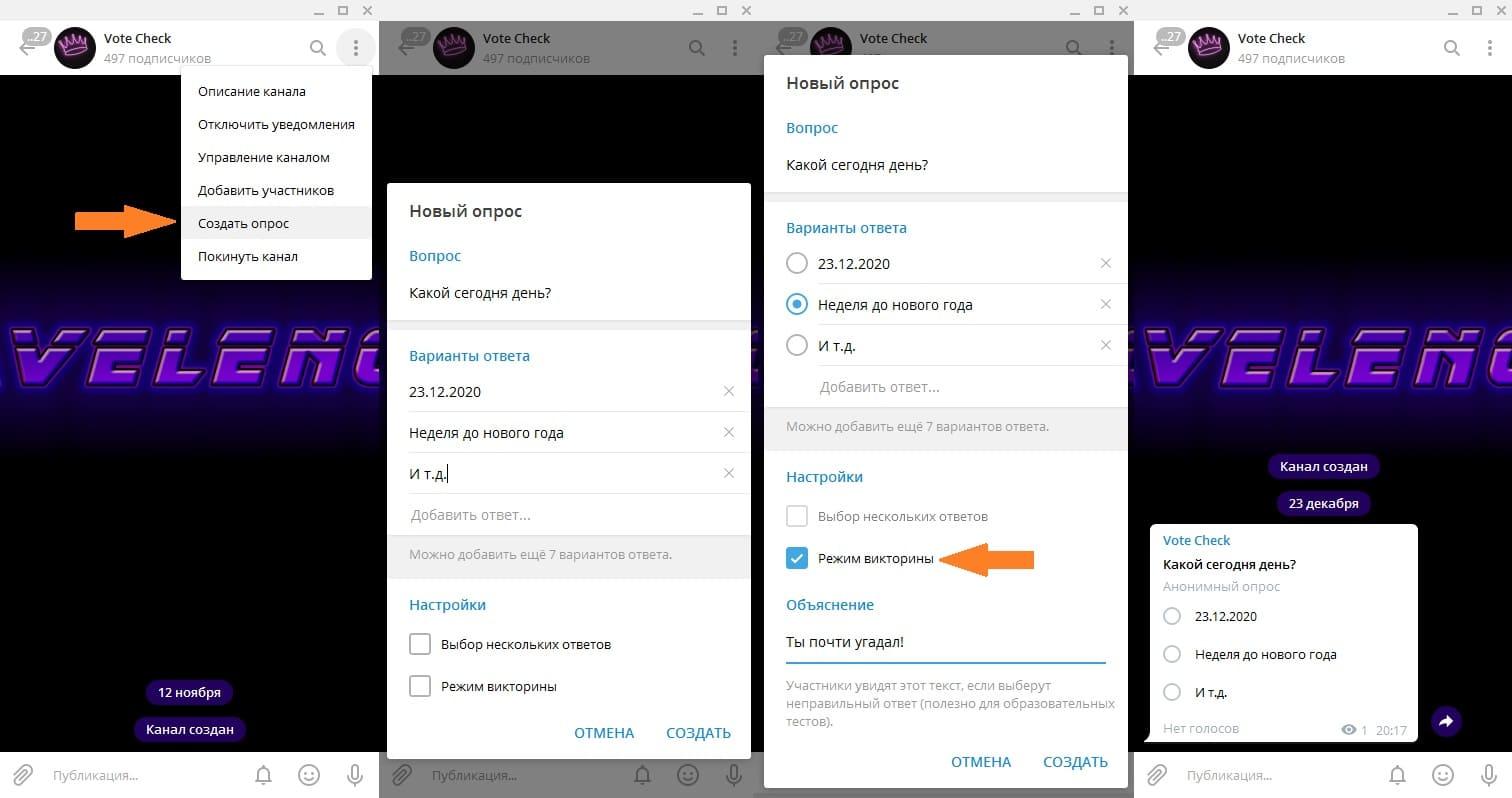 Как создать голосование в Telegram-канале или группе