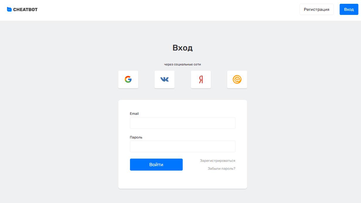 вход в сервис cheatbot.ru
