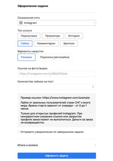 оформление задачи на накрутку голосований в социальный сетях через cheatbot.ru