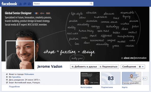 пример профиля в фейсбук