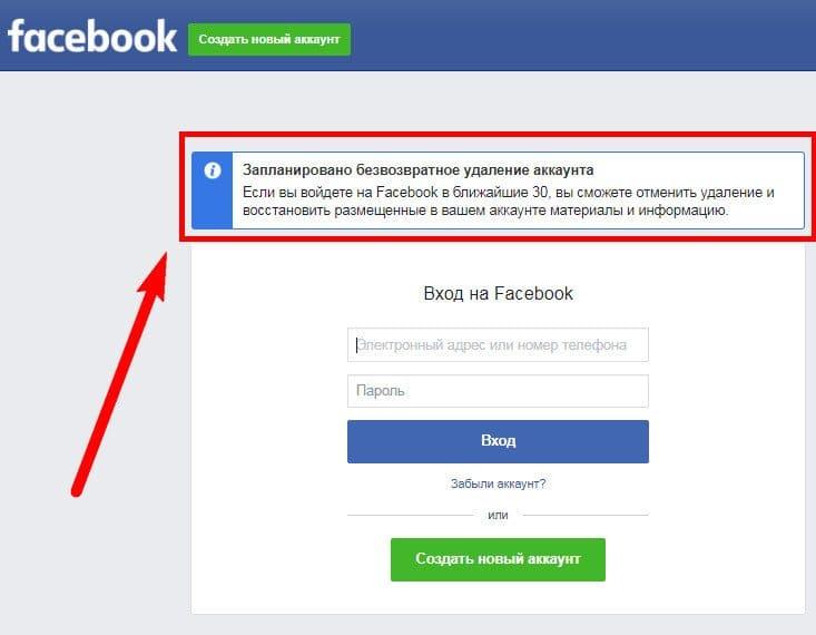 меню удаления аккаунта в фейсбук