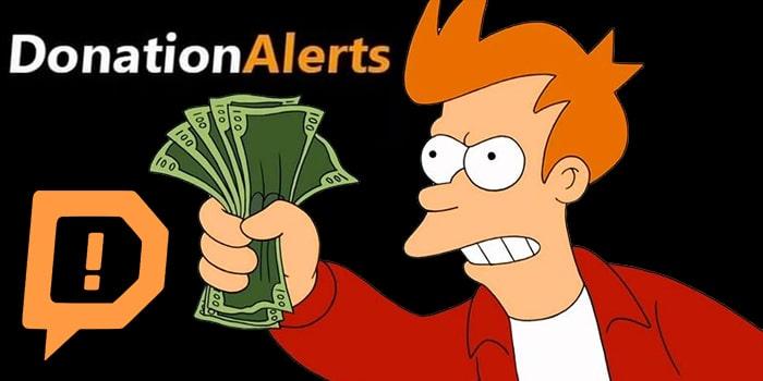 donation alerts картинка